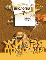 Сухова. Биология. 7 кл. Рабочая тетрадь. Часть 1. (ФГОС)