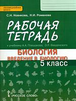 Новикова. Биологию. 5 класс. Рабочая тетрадь. (ФГОС)