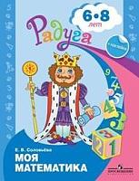 Соловьева. Моя математика. Развивающая книга для детей 6-8 лет. (с наклейками) / Радуга