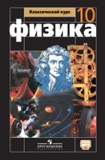Мякишев. Физика 10 кл. Базовый уровень. Учебник. С online предложением. (ФГОС)
