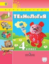 Роговцева. Технология. 4 класс. Учебник. С online предложением. (ФГОС) /УМК