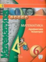 Бунимович. Математика. Арифметика. Геометрия. 6 кл. Учебник. С online поддер. (ФГОС) /УМК