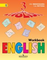 Верещагина. Английский язык. Рабочая тетрадь 3 класс (ФГОС)
