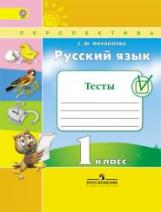 Михайлова. Русский язык. 1 кл. Тесты. (ФГОС) /УМК