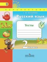 Михайлова. Русский язык. 2 кл. Тесты. (ФГОС) /УМК