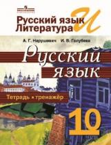 Нарушевич. Русский язык 10 кл. Тетрадь-тренажёр. Базовый уровень. (ФГОС)