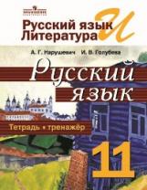 Нарушевич. Русский язык 11 класс. Тетрадь-тренажёр. Базовый уровень. (ФГОС)