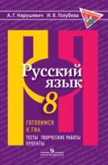 Нарушевич. Русский язык. 8 кл. Готовимся к ГИА/ОГЭ. Тесты, творческие работы, проекты. (ФГОС)
