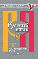 Нарушевич. Русский язык. 9 класс. Готовимся к ГИА/ОГЭ. Тесты, творческие работы, проекты.