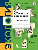 Кучменко. Экология животных. 7 класс Рабочая тетрадь. (ФГОС)