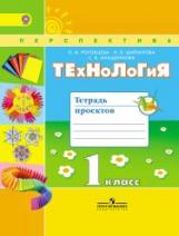 Роговцева. Технология. 1 класс Тетрадь проектов / УМК