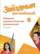Смирнов. Английский язык. 6 класс. Звездный англ. Сборник грамматических упражнений.
