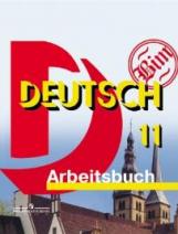 Бим. Немецкий язык. 11 класс Рабочая тетрадь. Базовый уровень. (ФГОС)