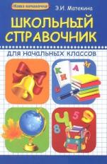 Матекина. Школьный справочник для начальных классов.
