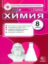 КИМ. Итоговая аттестация 8 класс.  Химия ./ Корощенко. (ФГОС).
