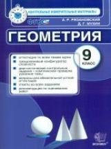 КИМ. Итоговая аттестация 9 класс.  Геометрия. / Рязановский. (ФГОС).