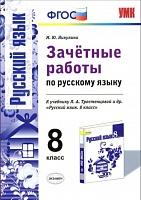 Никулина. УМК. Зачётные работы по русскому языку 8 класс. Тростенцова