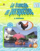 Кулигина. Французский язык. 6 класс. Учебник с onlin (углубл.)/ УМК