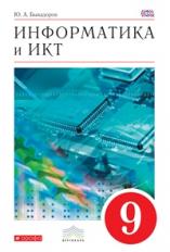 Быкадоров. Информатика и ИКТ. 9 класс Учебник. ВЕРТИКАЛЬ. (ФГОС)