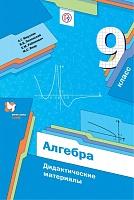 Мерзляк. Алгебра. 9 кл. Дидактические материалы. (ФГОС) /Полонский.