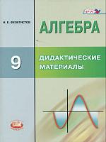 Феоктистов. Алгебра. 9 класс.  Дидактические материалы. Методические рекомендации. (ФГОС)