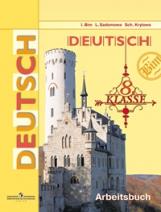Бим. Немецкий язык. Рабочая тетрадь 8 класс