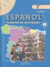 Липова. Испанский язык. 5 класс Рабочая тетрадь . С online поддержкой