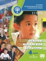 Муртазин. Основы исламской культуры. 4 класс Учебник С online поддер. (ФГОС)
