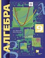 Мерзляк. Алгебра. 9 кл. Учебник. Угл. изучение. (ФГОС) /Поляков.