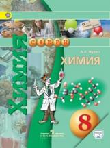 Журин. Химия. 8 кл. Учебник с online поддер. (ФГОС) /УМК Сферы