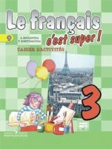 Кулигина. Твой друг французский язык. Рабочая тетрадь 3 кл С online поддер (ФГОС)