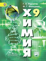 Рудзитис. Химия. 9 кл. Неорганическая химия. Органическая химия. Учебник С online. (ФГОС)