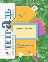 Ефросинина. Литературное чтение. 1 класс.  Тетрадь для проверочных работ. (ФГОС)