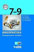 Босова. Информатика. Методическое пособие 7-9 класс.  ФГОС