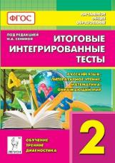 Итоговые интегрированные тесты. 2 класс Русский язык, литер.чтение, математ., окруж.мир/Сенина.(ФГОС).