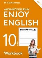 Биболетова. Английский язык. Enjoy English. 10 класс.  Рабочая тетрадь . (ФГОС). АСТ.