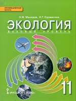 Мамедов. Экология. 11 класс.  Учебник. Базовый уровень. (ФГОС)