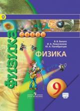 Белага. Физика. 9 кл. Учебник. С online поддер. (ФГОС) /УМК