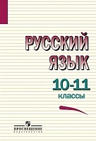 Греков. Русский язык. 10-11 класс. Учебное пособие. Базовый уровень.