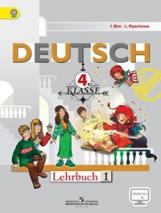 Бим. Немецкий язык. 4 класс.  Учебник в 2-х ч. Ч1. С online поддер (ФГОС)