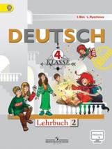 Бим. Немецкий язык. 4 класс Учебник в 2-х ч. Ч2. С online поддер (ФГОС)