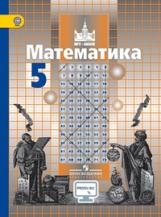 Никольский. Математика. 5 кл. Учебник С online поддер (ФГОС)