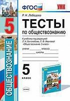 УМК Боголюбов. Обществознание. Тесты 5 класс/ Лебедева. (ФГОС).