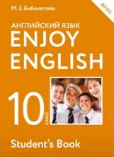 Биболетова. Английский язык. Enjoy English. 10 класс.  Учебник. (ФГОС). АСТ.