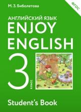 Биболетова. Английский язык. Enjoy English. 3 кл. Учебник. (ФГОС). АСТ.