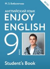 Биболетова. Английский язык. Enjoy English. 9 класс. Учебник. (ФГОС). АСТ.