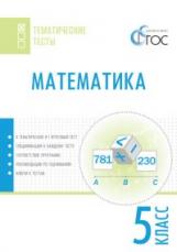 ТТ Математика. 5 класс Тематические тесты. (ФГОС) /Ахрименкова.