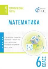 ТТ Математика. 6 класс Тематические тесты. (ФГОС) /Ахрименкова.