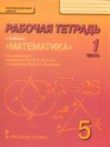 Козлов. Математика. 5 класс. Рабочая тетрадь. В 4-х частях. Часть 1. (Комплект) (ФГОС)