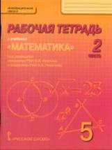 Козлов. Математика. 5 класс. Рабочая тетрадь. В 4-х частях. Часть 2. (Комплект) (ФГОС)